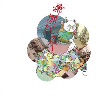 裏堀江系Vol01ジャケット2.jpg